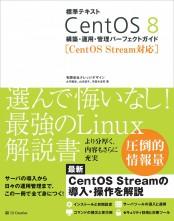 標準テキスト CentOS 8 構築・運用・管理パーフェクトガイド [CentOS Stream対応]