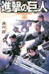 【試し読み増量版】進撃の巨人 attack on titan(26)
