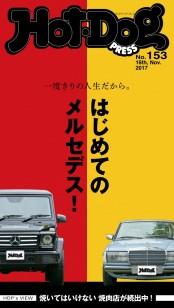 Hot−Dog PRESS no.153 はじめてのメルセデス!