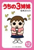 ぷりっつ電子文庫 うちの3姉妹(12)