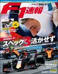F1速報 2019 Rd08 フランスGP号