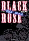 BLACK ROSE ―孤高ニ咲ク華―