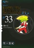 超人ロック 完全版 (33)闇の王