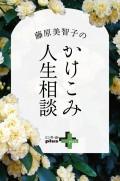 【期間限定価格】藤原美智子のかけこみ人生相談