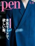 Pen 2019年 3/15号
