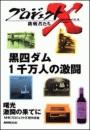 黒四ダム 1千万人の激闘 プロジェクトX