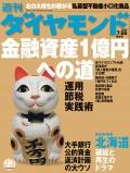 週刊ダイヤモンド 03年7月26日号