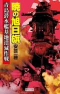 暁の旭日旗 青島潜水艦基地潰滅作戦