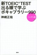 新TOEIC TEST 出る順で学ぶ ボキャブラリー990 ハンディ版