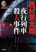 夜行列車(ミッドナイト・トレイン)殺人事件〜ミリオンセラー・シリーズ〜