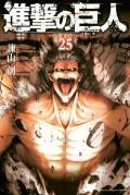 【試し読み増量版】進撃の巨人 attack on titan(25)