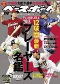 週刊ベースボール 2018年 8/20・27日合併号