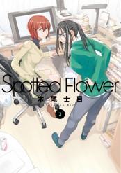 【期間限定価格】Spotted Flower(3)