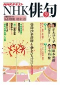 NHK 俳句 2016年9月号