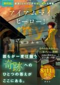 【無料電子版】アイアムマイヒーロー! 特典付き試し読み