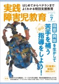 実践障害児教育2014年7月号