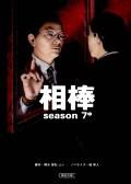 相棒 season7(中)