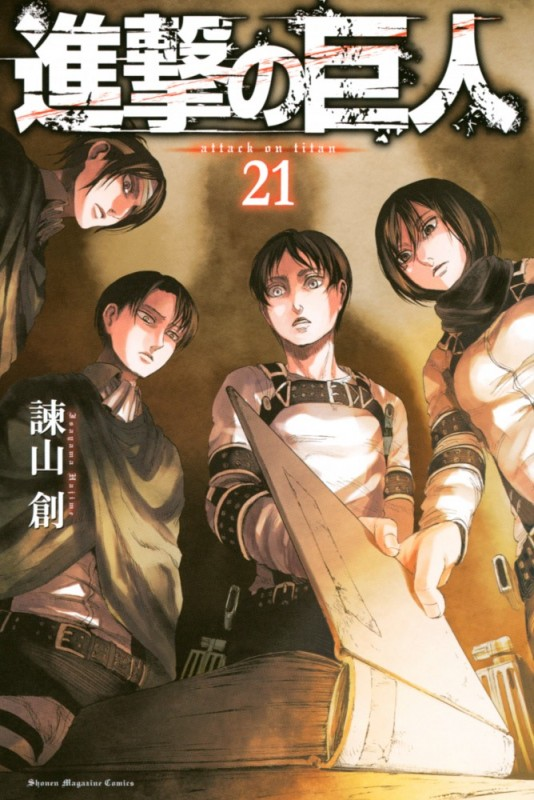 進撃の巨人 attack on titan(21)
