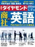 週刊ダイヤモンド 16年12月10日号