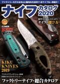 ナイフカタログ2020