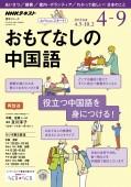 NHKラジオ おもてなしの中国語 2018年4月〜9月