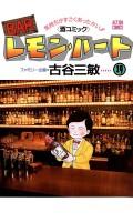 BARレモン・ハート 19