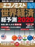 週刊エコノミスト2019年12/31・2020年1/7合併号