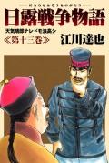 日露戦争物語 13