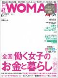 日経ウーマン2021年6月号