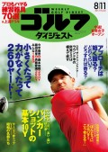 週刊ゴルフダイジェスト 2015/8/11号