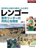 レンゴー 業界リーダーの矜持と危機感(週刊ダイヤモンド特集BOOKS Vol.330)