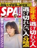 週刊SPA! 2018/03/06号