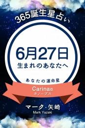 365誕生日占い〜6月27日生まれのあなたへ〜