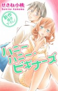 【期間限定価格】Love Jossie ハニーハニー・ビギナーズ story02