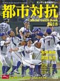 サンデー毎日増刊2018年7/21号