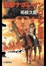 逆撃 ナポレオンロシア遠征