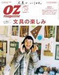 OZmagazine 2021年2月号 No.586