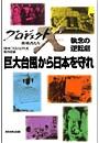 「巨大台風から日本を守れ」〜富士山頂・男たちは命をかけた プロジェクトX