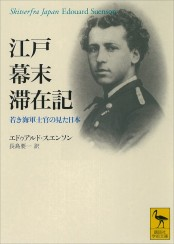 【期間限定価格】江戸幕末滞在記 若き海軍士官の見た日本