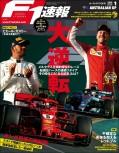 F1速報 2018 Rd01 オーストラリアGP号