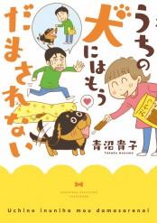 青沼さんちの犬は腹黒だ うちの犬にはもうだまされない