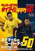 【期間限定価格】サッカー足ワザ ネイマール 神テク50