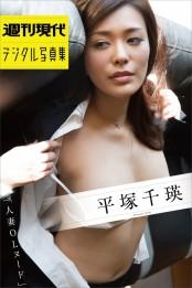 【期間限定価格】週刊現代デジタル写真集 平塚千瑛「人妻OLヌード」
