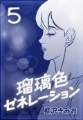 瑠璃色ゼネレーション5