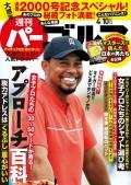 週刊パーゴルフ 2018/4/10号