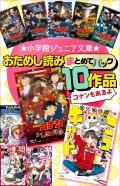 小学館ジュニア文庫 おためし読みまとめてパック10作品!!