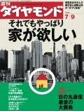 週刊ダイヤモンド 05年7月9日号