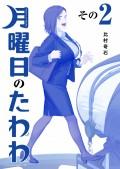 月曜日のたわわ(2) 青版