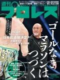 週刊プロレス 2020年 12/23号 No.2098