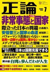 月刊正論2020年7月号